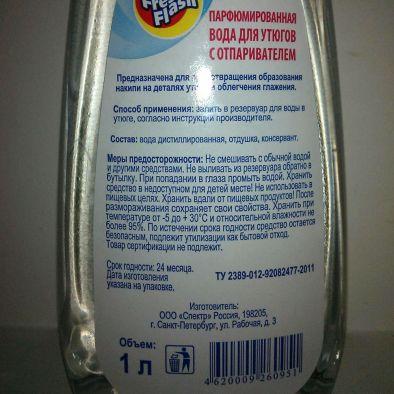 Состав парфюмированная вода Fresh Flash для утюгов с отпаривателем Яблоко