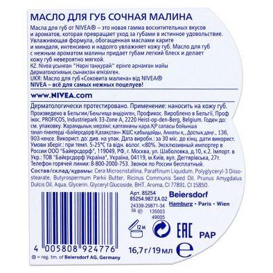 Состав масло для губ NIVEA Сочная малина