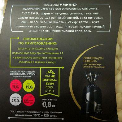 Состав пельмени Сибирская коллекция с телятиной МИНИ на натуральных сливках
