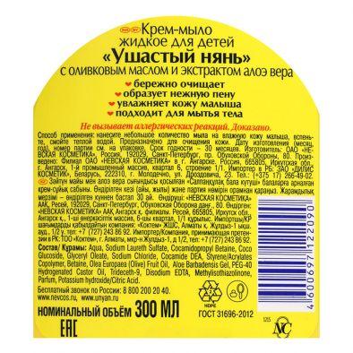 Состав крем-мыло жидкое для детей Невская Косметика Ушастый нянь с оливковым маслом и экстрактом алоэ вера