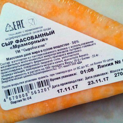 Состав сыр Сыробогатов Мраморный фасованный