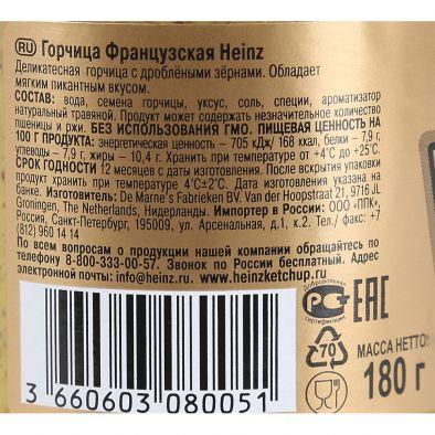 Состав горчица Французская Heinz