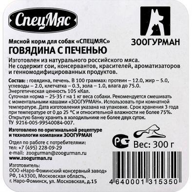 Состав корм для собак СПЕЦМЯС мясной Говядина с печенью