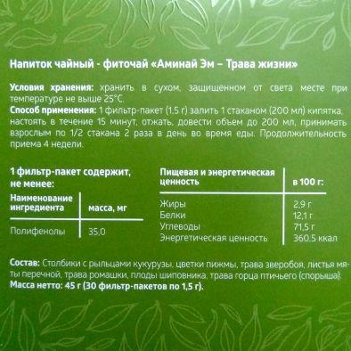 Состав напиток чайный — фиточай Аминай Эм — Трава жизни