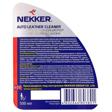 Состав очиститель-кондиционер кожаной обивки салона Nekker