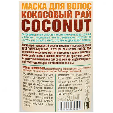 Состав маска для волос Organic shop Кокосовый рай Coconut