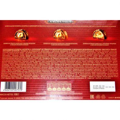 Состав конфеты шоколадные Коркунов Ассорти из темного и молочного шоколада