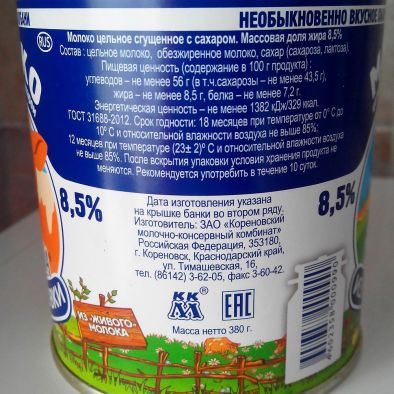 Состав молоко сгущенное Коровка из Кореновки цельное с сахаром