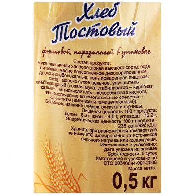 Состав хлеб Щелковохлеб тостовый нарезка