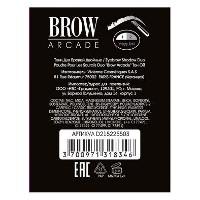 Состав тени для бровей Brow Arcade Двойные