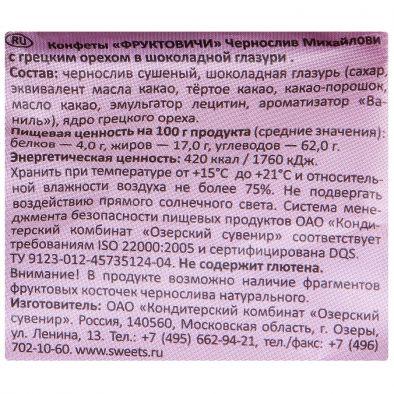 Состав конфеты Фруктовичи Чернослив Михайлович с грецким орехом в шоколадной глазури