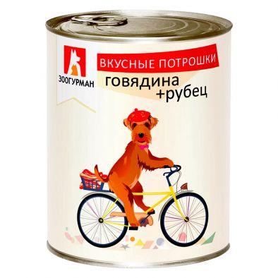 Корм для собак Зоогурман Вкусные потрошки с говядиной и рубцом