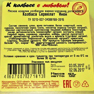 Состав колбаса Иней сервелат