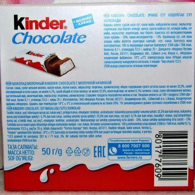 Состав шоколад молочный Kinder Chocolate с молочной начинкой