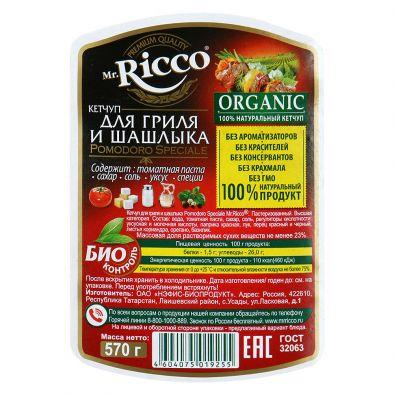 Состав кетчуп Mr.Ricco для гриля и шашлыка  Pomodoro Speciale
