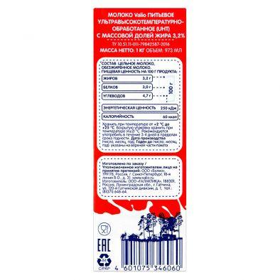 Состав молоко Valio питьевое ультравысокотемпературно-обработанное (UHT) 3,2%
