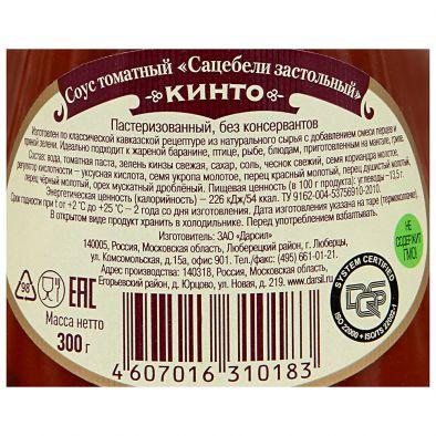 Состав соус томатный КИНТО Сацебели застольный