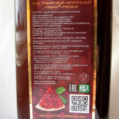 Состав сок TIMNAR PREMIUM гранатовый натуральный
