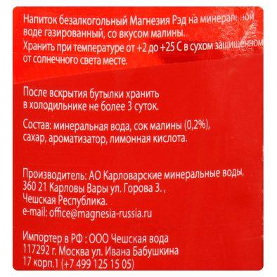 Состав напиток безалкогольный Магнезия Рэд на минеральной воде газированный со вкусом малины