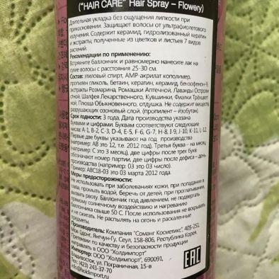 Состав лак для укладки волос Somang Hair Care Цветочный