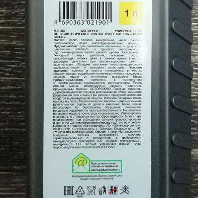 Состав масло моторное Каждый день SINTOIL СУПЕР SAE 10W-40 API SG/CD универсальное полусинтетическое