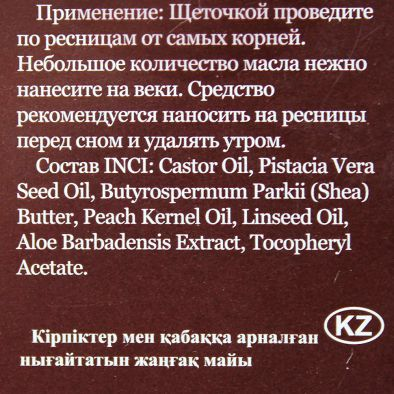 Состав масло для ресниц и век DNC ореховое укрепляющее