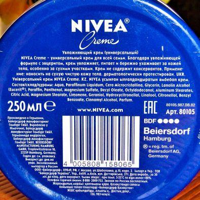 Состав крем увлажняющий NIVEA Creme универсальный