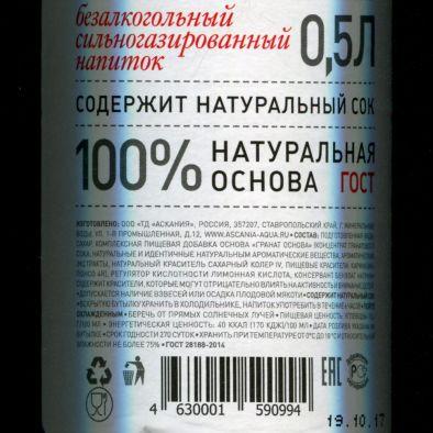 Состав безалкогольный сильногазированный напиток Ascania Гранат