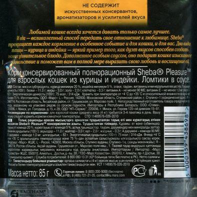 Состав корм консервированный полнорационный Sheba Pleasure для взрослых кошек из курицы и индейки, ломтики в соусе