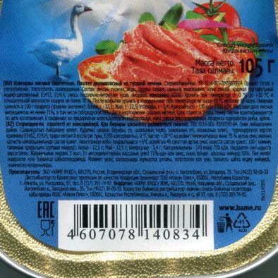 Состав консервы мясные паштетные Hame. Паштет деликатесный из гусиной печени