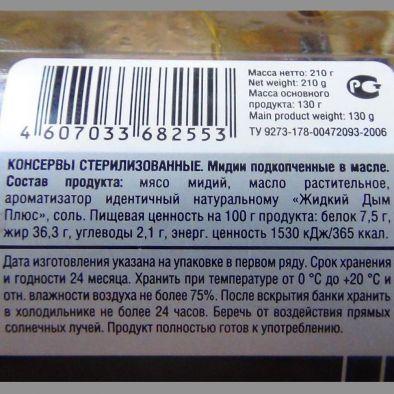 Состав консервы стерилизованные Капитан Вкусов. Мидии подкопченные в масле