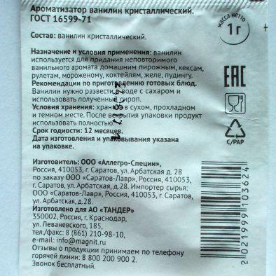 Состав ароматизатор ванилин кристаллический