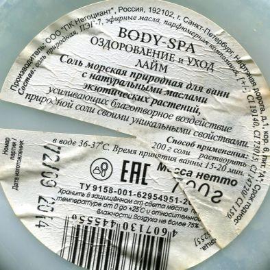 Состав соль для ванн морская BODY-SPA Оздоровление и уход лайм