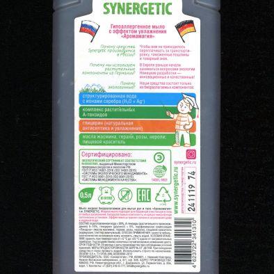 Состав мыло Synergetic гипоаллергенное с эффектом увлажнения «Аромамагия»